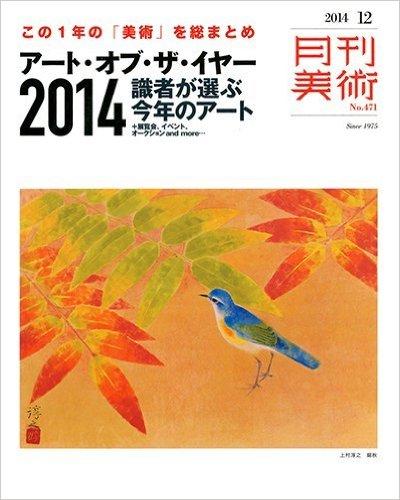 月刊美術2014年12月号
