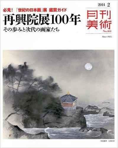 月刊美術2014年2月号