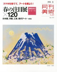 月刊美術2016年4月号