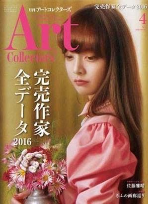 アートコレクターズ2016年4月号