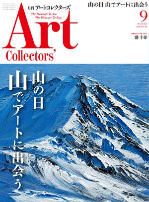 アートコレクターズ2016年9月号
