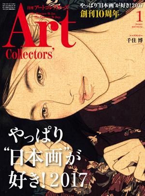 アートコレクターズ2017年1月号