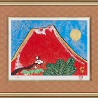 「百寿のめでたき富士」253×350mm リトグラフ版画