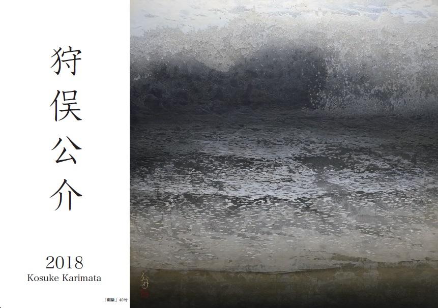 狩俣公介カレンダー2018