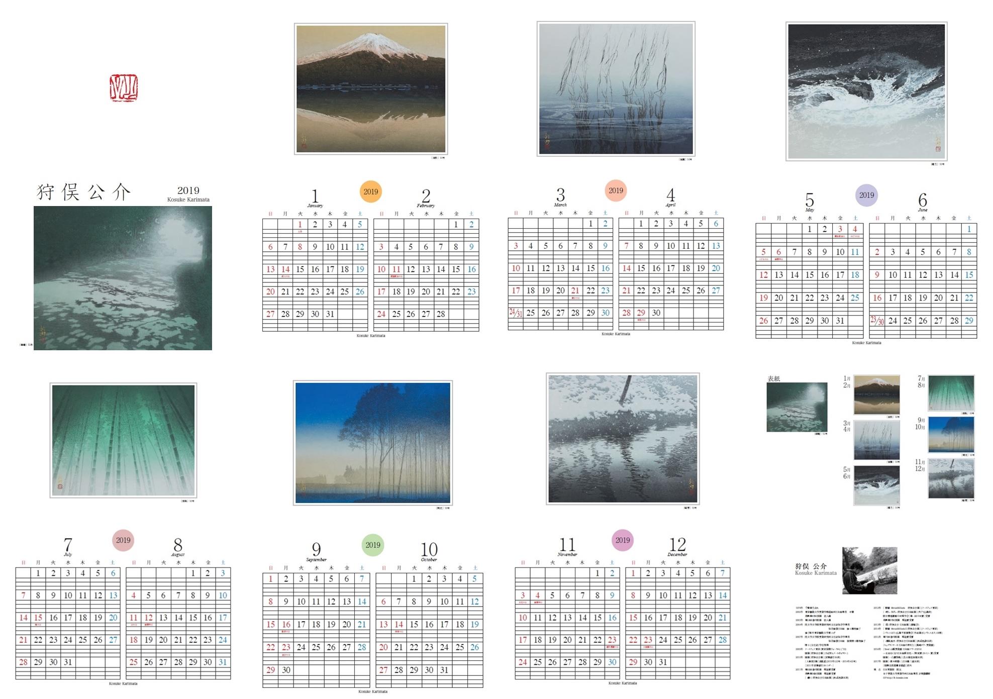狩俣公介2019カレンダー