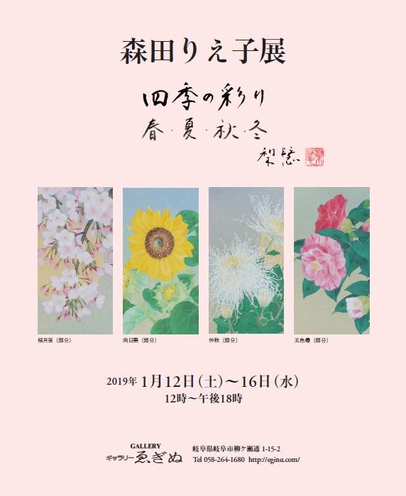 森田りえ子展「四季の彩り」