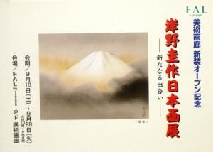 19990918岸野圭作日本画展3