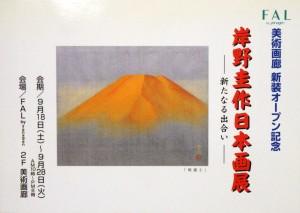 19990918岸野圭作日本画展2