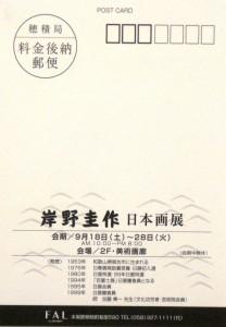 19990918岸野圭作日本画展